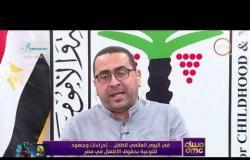 مساء dmc - حديث مع أ. صبري عثمان مدير خط نجدة الطفل بالمجلس القومي للطفولة والأمومة