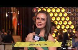 مهرجان القاهرة السينمائي - لقاء مع النجمة ريهام عبد الغفور: أنا موجودة النهاردة بسبب تكريم منة شلبي