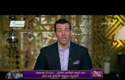 مساء dmc - في اليوم العالمي للطفل.. إجراءات وجهود للتوعية بحقوق الأطفال في مصر