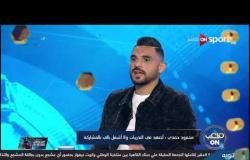 محمود حمدي: الابتعاد عن المشاركة في المباريات يؤثر على مستوى الحارس