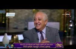 مساء dmc - ك. حسن المستكاوي: أعترض على كل من يصف أداء المنتخب الأوليمبي بالأداء الرجولي