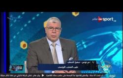 طبيب المنتخب التونسي يكشف مدة غياب فرجاني ساسي عن الملاعب