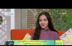 8 الصبح - مابين سن الطفولة والشباب..ما التغيير الذي يحدث في شخصية الطفل؟