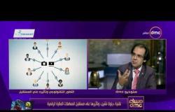 مساء dmc - د. محمد الجندي: أعتقد ان الأهتمام العالمي بالعملات الرقمية هو مخطط خلفه الولايات المتحدة