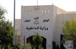 """""""الداخلية الاردنية  تلغي مؤتمر """"السلام بين الأديان"""