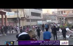 الأخبار - تواصل الاحتجاجات بالعراق.. وقوات الأمن تفرق متظاهرين أغلقوا ميناء أم قصر
