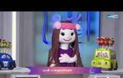 بنات وولاد مع مروة عبد المنعم | معلومة سكر عن النحل