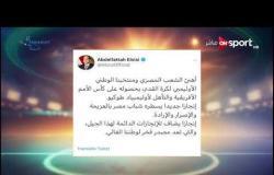 الرئيس عبد الفتاح السيسي يهنئ المنتخب الأوليمبي بحصوله على كأس الأمم الإفريقية والتأهل للأولمبياد