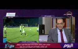 اليوم - منتخب مصر يختتم استعداداته لمواجهة كوت ديفوار في نهائي بطولة أمم إفريقيا تحت 23 عامًا
