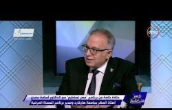 مصر تستطيع - د. أسامة حمدي: الولايات المتحدة الامريكية تنفق 327 مليار دولار على علاج السكر