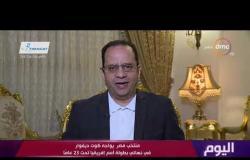 اليوم - منتخب مصر يواجه كوت ديفوارفي نهائي بطولة أمم إفريقيا تحت 23 عاماً