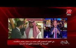 عمرو أديب يحكي تفاصيل لقائه بـ ولي العهد السعودي الأمير محمد بن سلمان