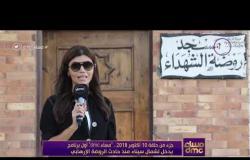 مساء dmc - 24 نوفمبر 2017.. عامين على حادث مسجد الروضة الإرهابي