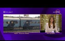مساء dmc - النيابة تحيل 8 من العاملين بالسكة الحديد للمحاكمة التأديبية بعد تحرك قطار من دون سائق