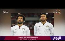 اليوم - محمد صلاح وتريزيجيه ضمن المرشحين لأفضل لاعب في إفريقيا 2019