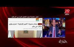 #الحكاية | عمرو أديب يعلق على الأخبار المتداولة حول التعديل الوزاري المرتقب