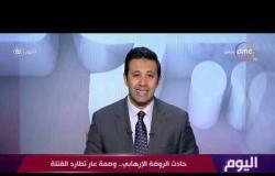 اليوم - حادث الروضة الإرهابي.. وصمة عار تطارد القتلة