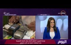 اليوم - وزارة التموين: تخفيض أسعار بعض السلع التموينية على البطاقات اعتبارًا من الأحد المقبل