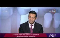 اليوم - وزارة التموين تقرر مد فترة تلقي تظلمات المستبعدين من البطاقات التموينية لمدة أسبوعين