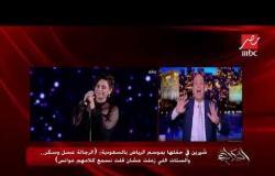 عمرو أديب يتحدث عن أزمة شيرين: أمي كانت بتقولي الملافظ سعد