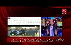 أحمد منصور مذيع الجزيرة ينشر فيديو مقتطعاً من تصريحات الرئيس السيسي أثناء زيارة الكلية الحربية