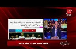 الناقد الرياضي محمد يحيى يكشف تفاصيل أزمة غلق أبواب نادي الزمالك