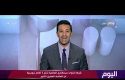 اليوم - شبكة قنوات ديسكفري العالمية تنتج 3 أفلام ترويجية عن المتحف المصري الكبير