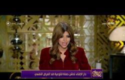 مساء dmc - دار الإفتاء تدشن حملة للتوعية ضد المرض النفسي