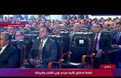 كلمة الدكتور أشرف صبحي وزير الشباب والرياضة