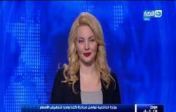 وزارة الداخلية تواصل مبادرة كلنا واحد لتخفيض الأسعار تحت رعاية الرئيس السيسي