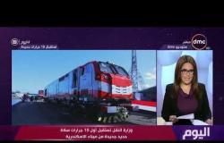 اليوم - وزارة النقل تستقبل أول 10 جرارات سكة حديد جديدة وصلت من ميناء الإسكندرية