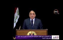 الأخبار - عبد المهدي يدعو الكتل السياسية العراقية إلى الإسراع في اختيار رئيس وزراء جديد