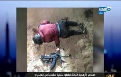 آخر النهار| حقيقة سقوط الطائرة المصرية الحربية والخلية الإرهابية