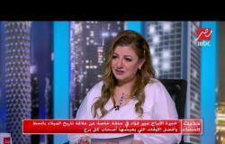 عبير فؤاد تنصح بقص الشعر في يومي 26 و27 ديسمبر لهذه الأسباب
