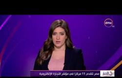 الأخبار - مصر تتقدم 11 مركزا في مؤشر التجارة الإلكترونية