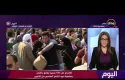 اليوم - الإفراج عن 454 سجينا بعفو رئاسي بمناسبة عيد انتصار السادس من أكتوبر