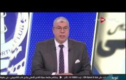 تشكيل فريقي إنبي والترسانة في المباراة بمسابقة كأس مصر