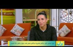 8 الصبح – نورا سمير أول حكم مصرية بكأس مصر في حوار خاص لـ 8 الصبح