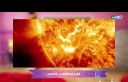 بنات وولاد| كل ما تود معرفته عن الشمس في فقرة المعلومات