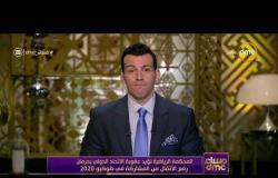 مساء dmc - تفاصيل حول أسباب إيقاف مصر لمدة عامين في رفع الأثقال مع أمين عام اللجنة الأولمبية
