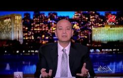 عمرو أديب يعلق على الأخبار المغلوطة بشأن الانتحار: الهدف هو تصدير حالة يأس