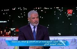 جمال عبد الحميد: إدارة الزمالك اكثر إدارة في العالم (بتدلع اللعيبة)
