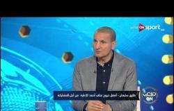 طارق سليمان: يجب أن ينضم محمد الشناوي للمنتخب الأولمبي في أولمبياد طوكيو