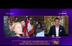 مساء dmc - بسبب الأزمة الاقتصادية.. الحريري يطالب 8 دول بمساعدة لبنان في توفير السلع الغذائية