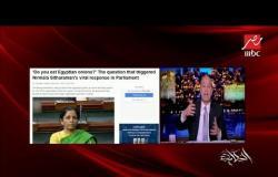مجلس النواب الهندي يهاجم رئيس الوزراء الهندي بسبب استيراد البصل المصري
