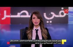 تواصل الاستعداد بشرم الشيخ لاستضافة (شباب العالم) السبت المقبل..