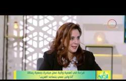 8 الصبح – ريهام محيسن : احنا بنقدم في المبادرة دروس تقوية مجانية لطلاب الثانوية العامة