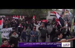 الأخبار - المتظاهرون العراقيون يتوافدون بكثافة على ساحة التحرير ببغداد