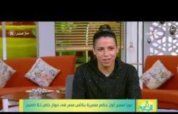 """8 الصبح - نورا سمير: محدش انتقدني قدام عيني.. بس على السوشيال ميديا قالوا """" روحي البسي طرحة"""""""