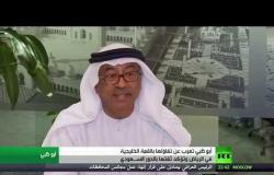 تفاؤل في الإمارات قبيل قمة مجلس التعاون الخليجي بالرياض